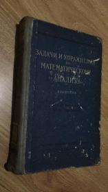 高等工业学校数学分析习题与练习 俄文原版