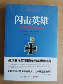 闪击英雄:古德里安将军战争回忆录【全新塑封】