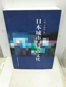日本城市与城市文化