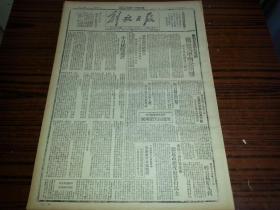民国33年11月12日《解放日报》滨海我军南北出击攻克林山舖等三据点;诺尔曼白求恩断片;
