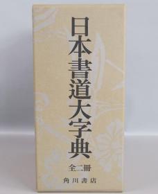 日本书道大字典  全2册 厚重   日本角川书店  1981年  一版一印 品好包邮