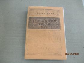 湘鄂赣革命根据地文献资料(第二辑)