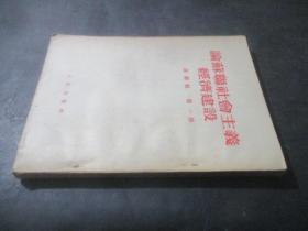 论苏联社会主义经济建设(高级组第一册)
