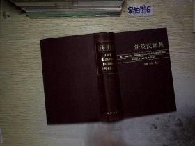 新英汉词典增补本