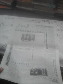 浜烘皯鏃ユ姤2000骞�9鏈�8鏃� 浠婃棩12鐗�