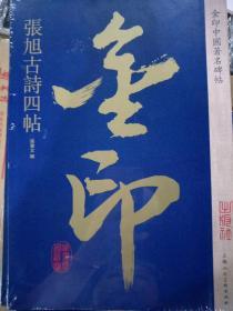 金印中国著名碑帖  张旭古诗四首  正版书法爱艺术