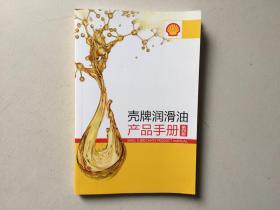 壳牌润滑油产品手册(第四版)