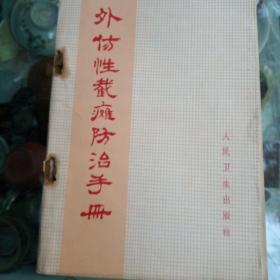 外仿性截瘫防治手册1972