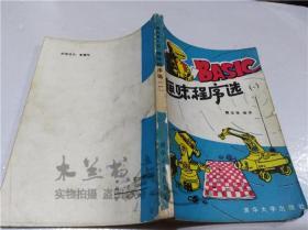 BASC 趣味程序选(第一集) 谭浩强 清华大学出版社 1985年2月 32开平装