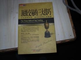 顶级交易的三大技巧                            1-2485