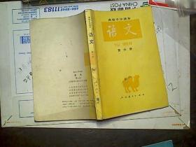 高级中学课本语文第六册