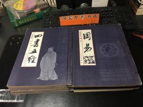 周易:1-4卷+ 四书五经:1-4卷典藏本  线装本(合售)