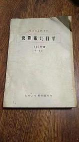 北京大学图书馆现期报刊目录 1985年度 (外文部分)