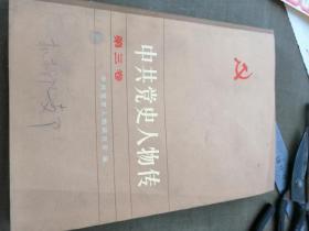 中共党史人物传(第三卷)