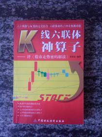 K线六联体神算子-评《股市走势密码解读》(一版一印5000册)