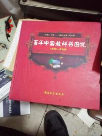 百年中国教科书图说1949-2009