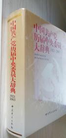 中国共产党历届中央委员大辞典(1921-2003)(精)正版新书 未开封膜