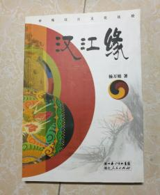汉江缘:中韩汉江文化比较