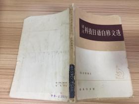译注科技日语自修文选