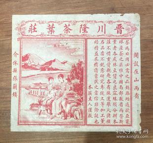 晚清民国【晋川隆茶叶庄】茶叶广告纸