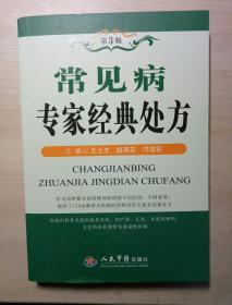 常见病专家经典处方(第3版)