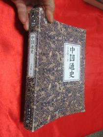 中国通史    (民国以来畅销不衰的国史经典读本)      【16开】