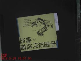 中国现代线描精选 1