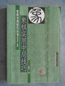 《象棋实用中局技巧》林洪著 人民体育出版社 私藏 书品如图.