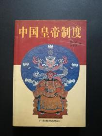 中国皇帝制度(私藏品好)