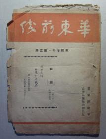 1948年华东野战军山东兵团《华东前线》,内容为政委谭震林(司令员为许世友)在野战军会议上做的战局报告,自卫战争以来蒋匪正规军逐月歼灭统计