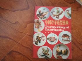 中国冷菜造型艺术