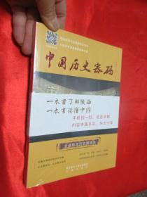 中国历史密码:走进陕西历史博物馆   【小16开】,全新未开封