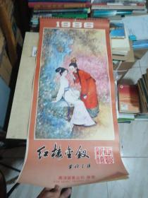 1986年挂历 红楼金钗 施福国绘13张全