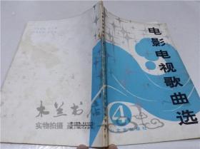电影电视歌曲选(四) 花山文艺出版社 1983年1月 32开平装
