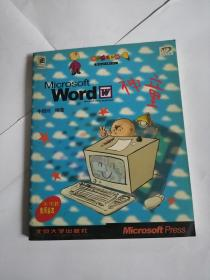 MicrosoftWord神童