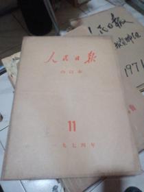 人民日报1974年11月合订本