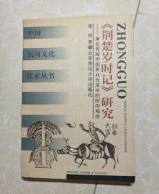 《荆楚岁时记》研究——兼论传统中国民众生活中的时间观念
