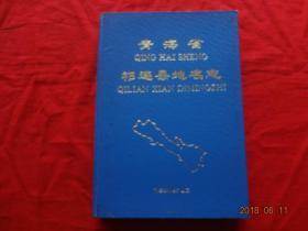 青海省祁连县地名志