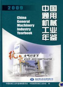 中国通用机械工业年鉴(2009)