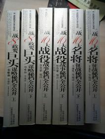二战秘档全公开丛书--《二战8政要巨头谋略秘档全公开》(上下)《 二战16大名将征战秘档全公开》(上下)《二战16大战役战事秘档全公开》(上下) 全6册合售