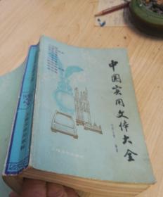 中国实用文体大全【刊授大学   编著】