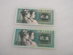 全新第四套人民币1980年版2角真币两角纸币两毛二角贰角 旧版