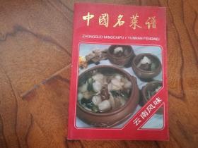 中国名菜谱 云南风味