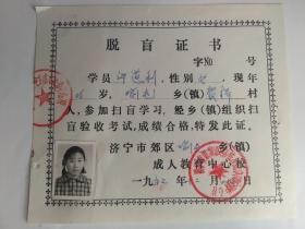 脱盲证书 济宁市郊区喻屯乡成人教育中心校 许