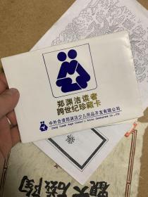 郑渊洁读者跨世纪珍藏卡(全五枚一套 全