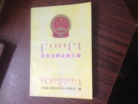 民族法律法规汇编(蒙文版)