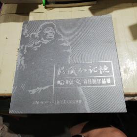 珍藏的记忆 哈琼文宣传画作品集