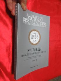 异军与正道——对中央苏区妇女解放运动的历史考察  【小16开】
