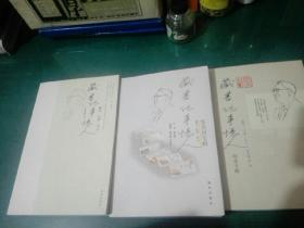 藏书记事忆人、印章专辑、签名封专辑(共三册)