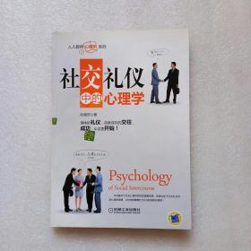 社交礼仪中的心理学(正版、现货)
